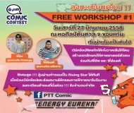 PTT FREE WORKSHOP#1