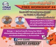 PTT FREE WORKSHOP#4