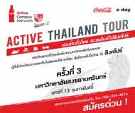 ACTIVE THAILAND TOUR