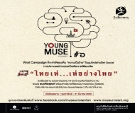 YOUNG MUSE PROJECT #6