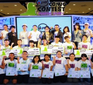 PTT Comic contest II ตอน Plastic Story