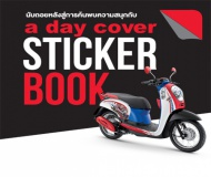 a day COVER STICKER BOOK