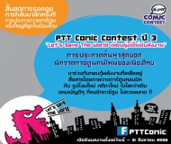 PTT Comic Contest ปี 3