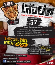 เสือยืด The T-Shirt Project Season 2