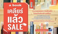a book open house 'เคลียร์ แล้ว SALE'